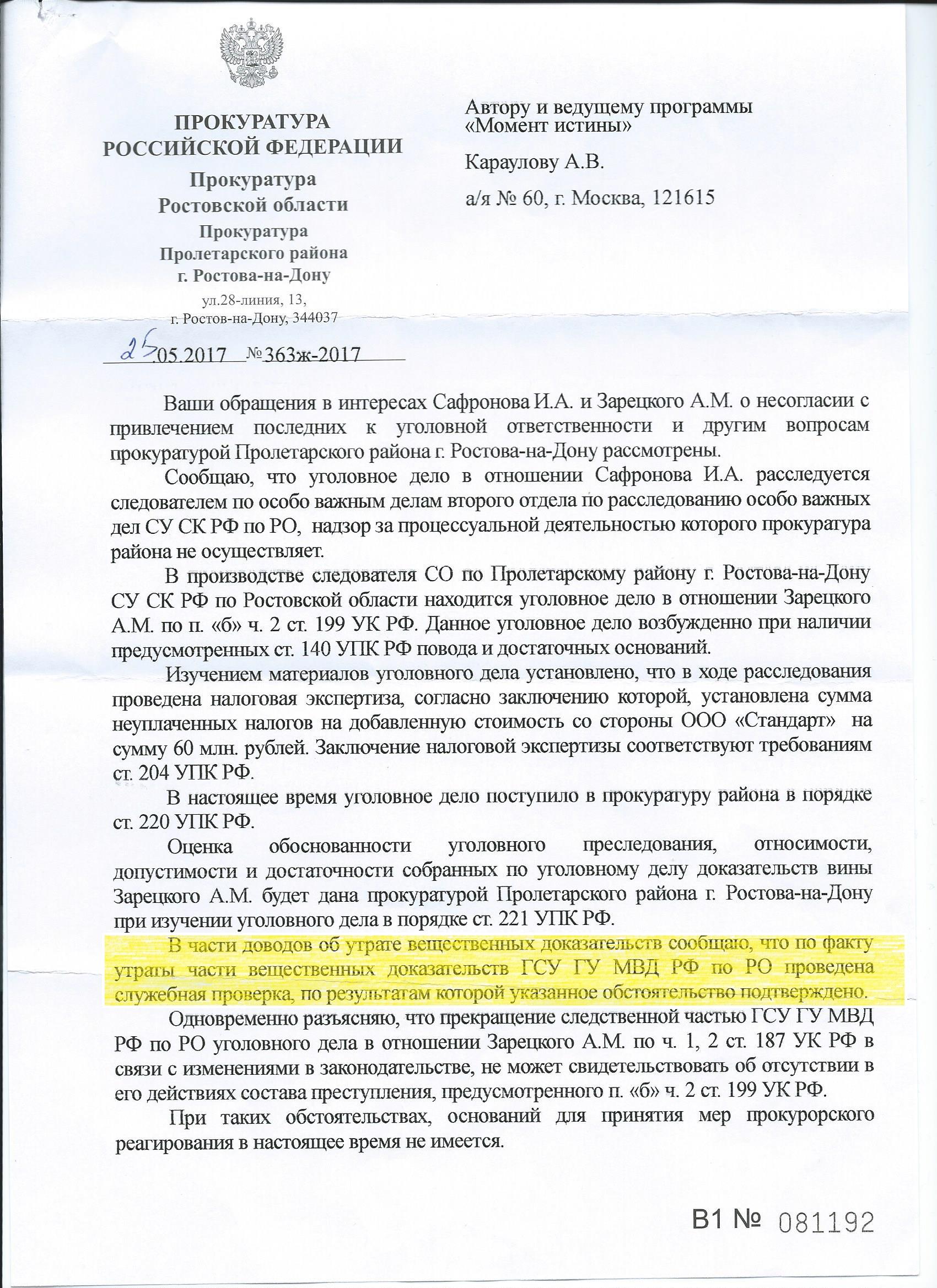 Чеки для налоговой Связистов улица трудовой договор для фмс в москве Западная улица