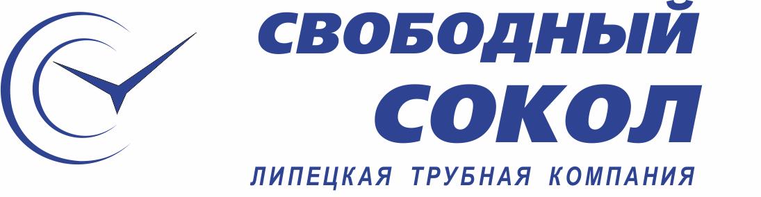 Липецкая трубная компания свободный сокол официальный сайт управляющие компании белгород официальный сайт